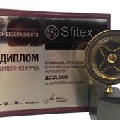 """Диплом победителя конкурса """"Sfitex 2013"""" за AutoTRASSIR Контроль Скорости"""