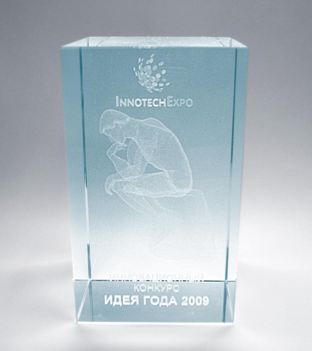 Приз выставки ИнноТех «Идея года» за инновационное программное обеспечение TRASSIR 2.0.