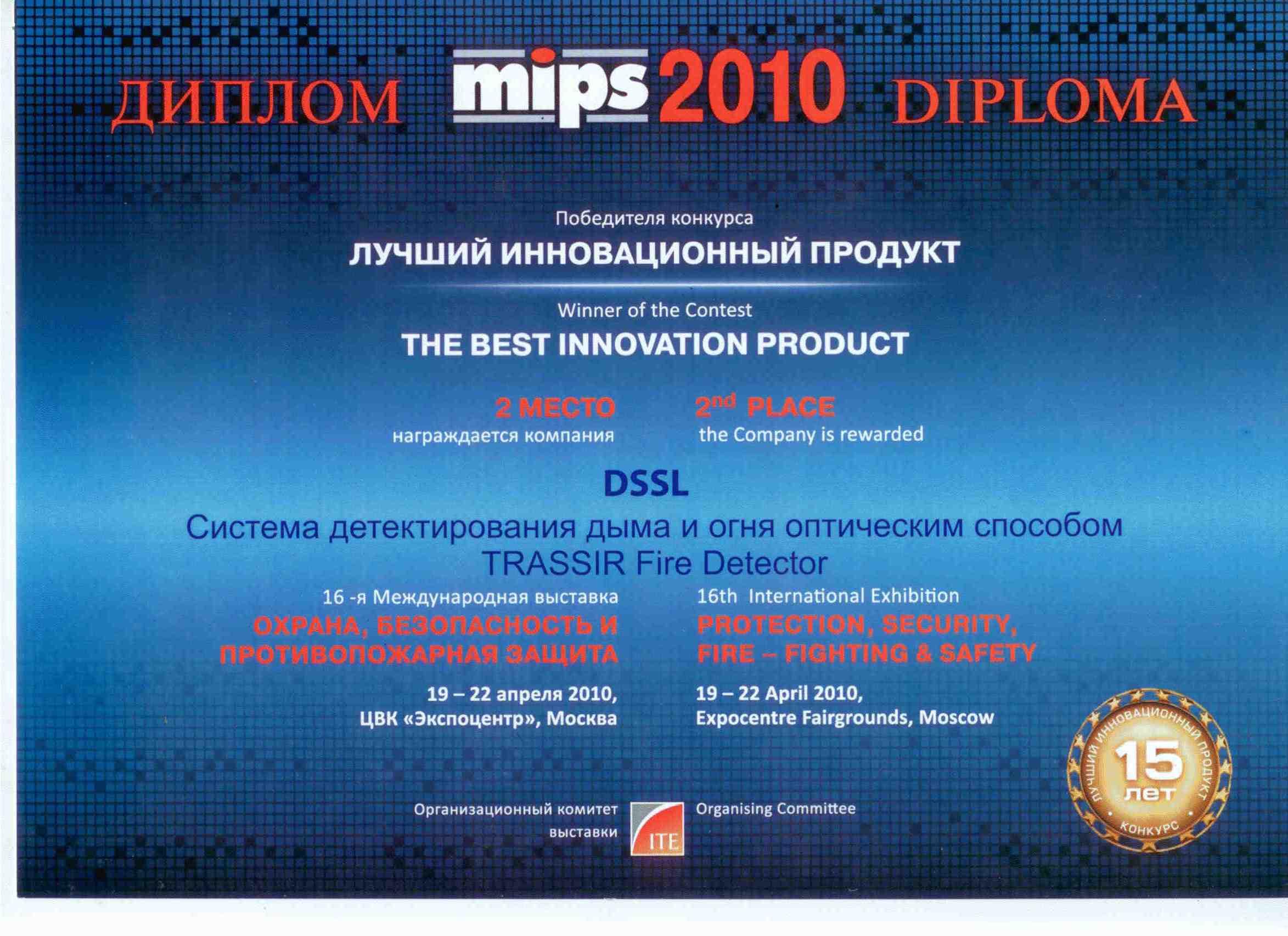 MIPS 2010. Лучший Инновационный Продукт . TRASSIR Fire Detector.