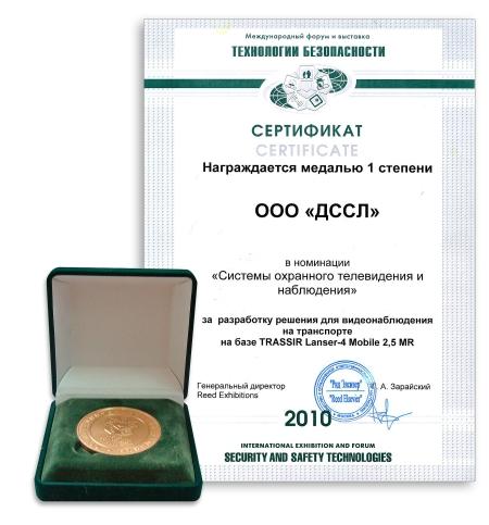 """Диплом и медаль первой  степени в номинации """"Системы охранного телевидения и наблюдения """" форума """"Технологии безопасности -2010"""""""