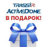 TRASSIR ActiveDome � �������!