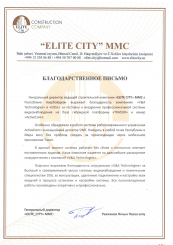 "От ""Elite City"" MMC"