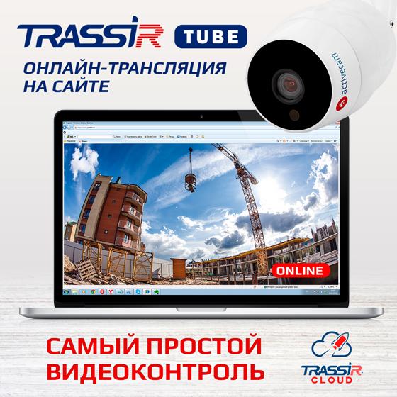 TRASSIR Tube
