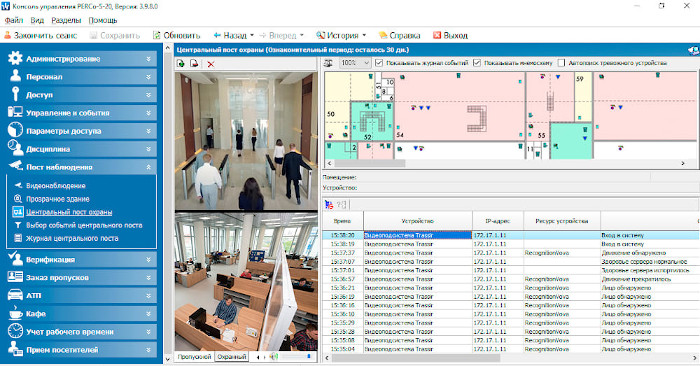 Модуль ПО PERCo SM20 «Интеграция с видеоподсистемой TRASSIR»