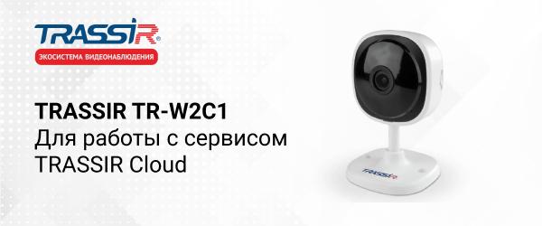Облачная IP-камера TRASSIR TR-W2C1