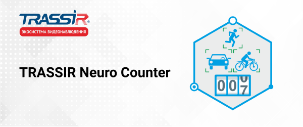 Обновление TRASSIR Neuro Counter