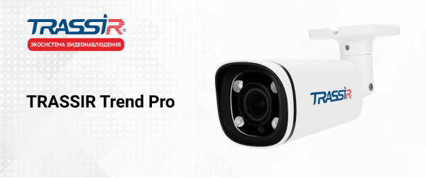 Проектные IP-камеры TRASSIR серии Trend Pro