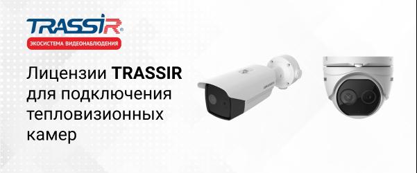 Интеграция тепловизионных камер Dahua и Hikvision в TRASSIR