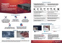 NeuroStation 8216R/TR видеорегистратор TRASSIR