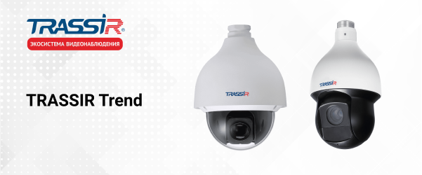 Поворотные IP-камеры TRASSIR серии Trend
