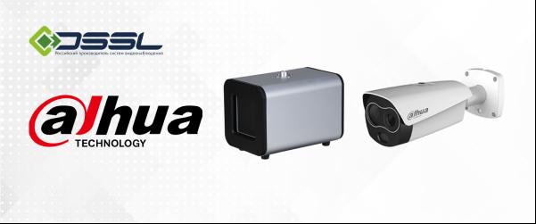 Тепловизионное оборудование Dahua уже в продаже