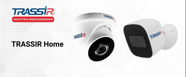 Облачные IP-камеры TRASSIR серии Home