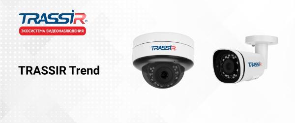 5 Мп IP-камеры TRASSIR серии Trend