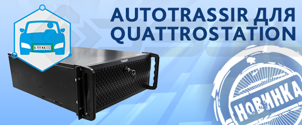 AutoTRASSIR 5 на TRASSIR QuattroStation