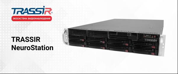 IP-видеорегистратор TRASSIR NeuroStation 8800R/128-А5-S
