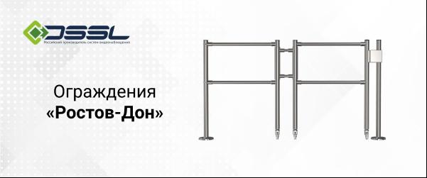 Ограждения «Ростов-Дон»