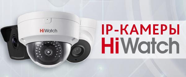 IP-камеры HiWatch