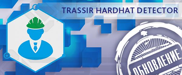 Новая версия TRASSIR Hardhat Detector — модуля распознавания защитной каски