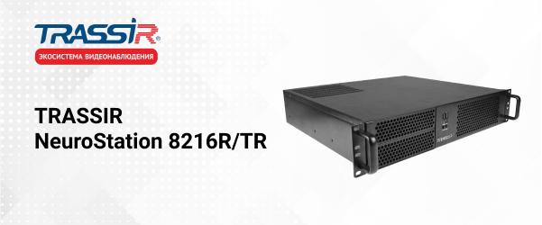 IP-видеорегистратор TRASSIR NeuroStation 8216R/TR