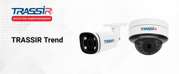 Новые 2 Мп IP-камеры TRASSIR серии Trend