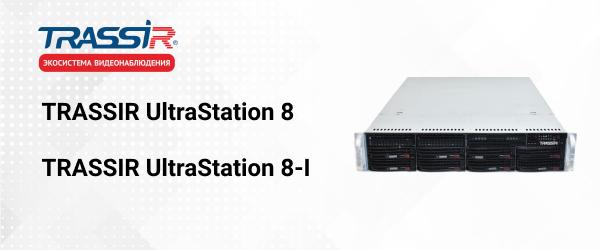 Регистраторы TRASSIR UltraStation 8 и TRASSIR UltraStation 8-I