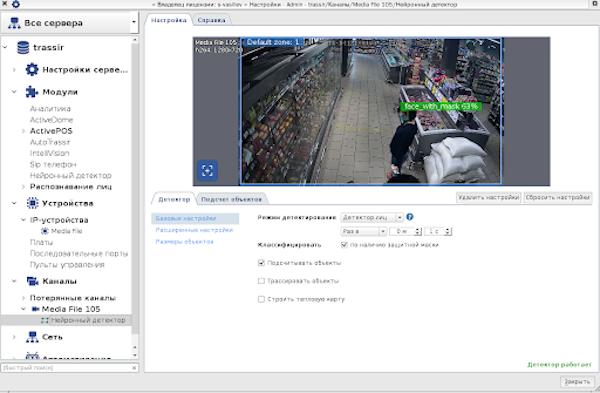 Видеоаналитика TRASSIR для эпидемиологического контроля