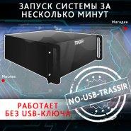 NO-USB-TRASSIR: подключение к TRASSIR без USB-ключа